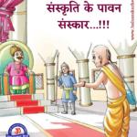 bhartiya sanskar indian culture values