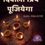 Diwali Priya Pujiyega