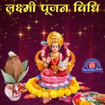 Diwali 2021: Laxmi Puja Vidhi, Katha, Lakshmi Mantra, Full Guide