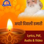 Mani Aaj achhi Diwali Hamari
