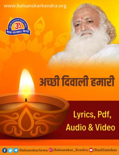 Diwali Bhajans | Diwali Songs Mp3 Download, Video in Hindi 2021