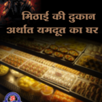 disadvantages of sweets mithai ke nuksan