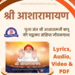 Shri Asharamayan JI Path