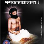 bhagwan ke darshan se bhi uncha hai atma sakshatkar