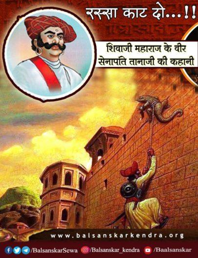 tanhaji story in hindi