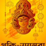 9 Days Festival Aadi Shakti Navratri 2020