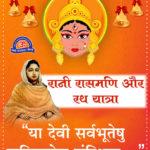 RamaKrishna Paramahansa Story Rani Rasmani Navratri Special