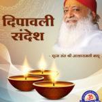 Bapuji Diwali Nutan Varsh Bhai Dooj Sandesh