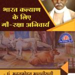 Bharat Kalyan k liye Gau Raksha Anivarya