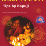 Diwali Lakshmi Prapti Tips by Bapuji