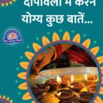 Diwali Ke Din Kya Karna Chahiye, Ganesh Laxmi Sitting Position