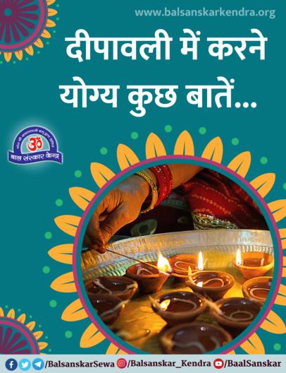 Diwali ke din kya karna chahiye Tips by Sureshanandji