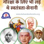 freedom fighter played role as Gau Rakshak