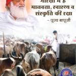 Gau raksha me hai manavata, swasthya v sanskriti ki raksha