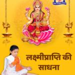 diwali Lakshmi Prapti ki Sadhna