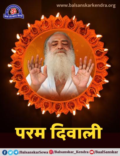 Shubh Param Diwali meaning in Hindi