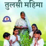 Significance and importance of tulsi mahima