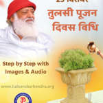 Tulsi Pujan Vidhi with images mp3 audio mantra vidhi
