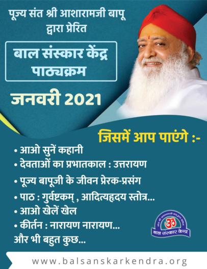 BSK Pathyakram January 2021