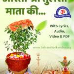 Tulsi Lyrics Aarti Mp3 Audio