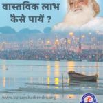 importance of haridwar kumbh mela 2021