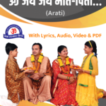 Matri Pitri Poojan Divas Aarti PDF MP3 Download