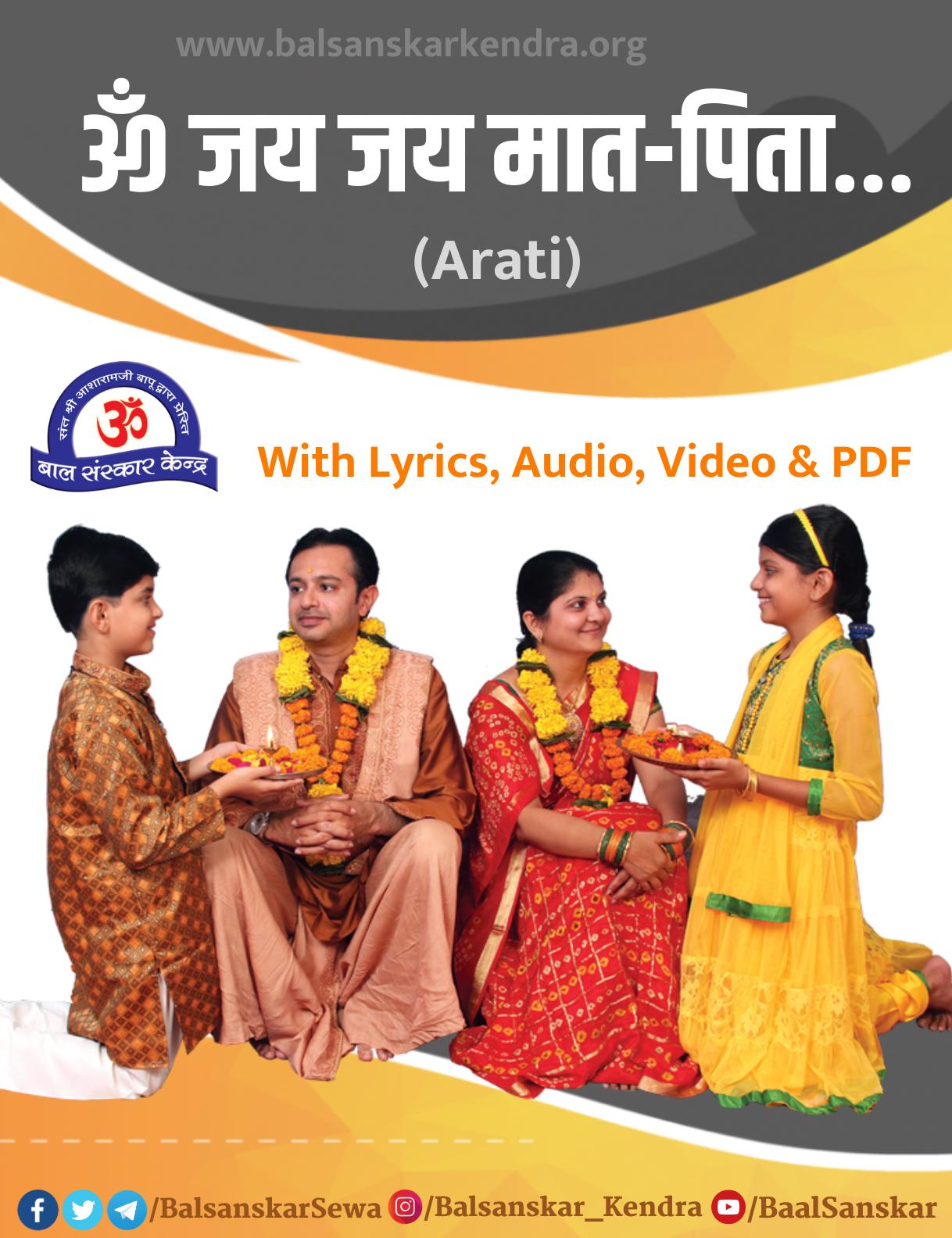 MPPD Aarti: Om Jai Jai Mata Pita Aarti Mp3 Download| PDF| Lyrics