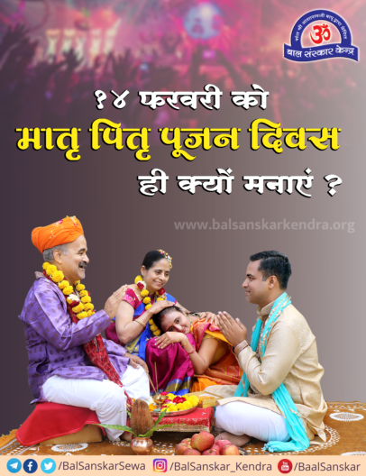 Why to Celebrate Matru Pitru Pujan Divas instead Valentines day