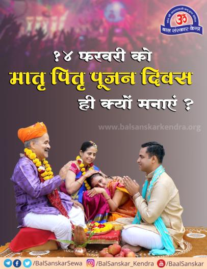 Why to Celebrate Matru Pitru Pujan Divas instead Valentines Day