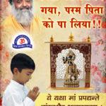 mata pita bhakti story