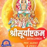 Suryashtakam mp3 lyrics pdf
