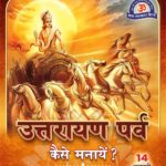 How to celebrate Makar Sankranti Uttarayan