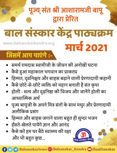 Bal Sanskar Pathyakram March 2021