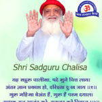 Shri Sadguru Chalisa Path Audio Video Lyrics in hindi