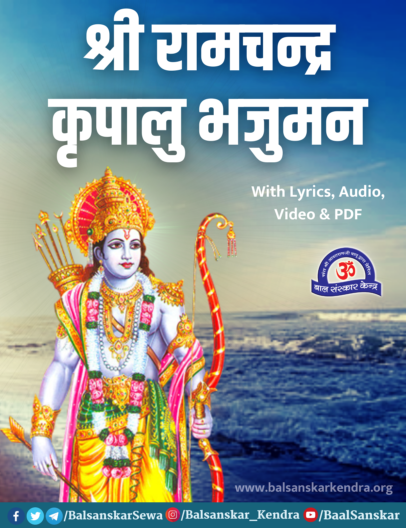 Shri Ram Chandra Kripalu Bhajaman - Shri Ram Stuti