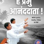 He Prabhu Anand Data Path