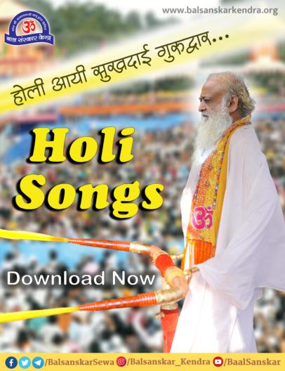 Holi Special Songs/ Bhajans List 2021 Mp3 Download, Lyrics