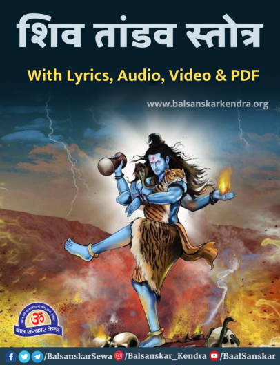 Shiv Tandav Stotram lyrics meaning in hindi mp3 pdf