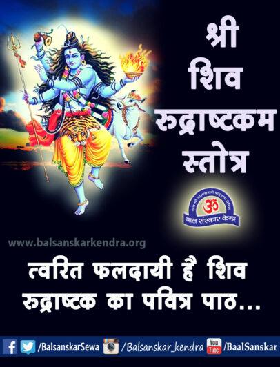 Shiv Rudrashtakam Stotram Lyrics with Meaning in Hindi PDF, Mp3