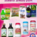 Student Health Problem Remedies