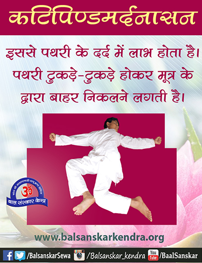 KatiPindMardan Asana : Yoga Steps, Images, How to, Benefits