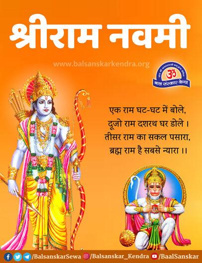 Featured Image Ram Navmi