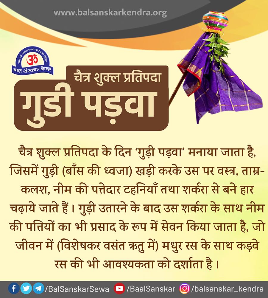 Gudi Padwa Wishes 1