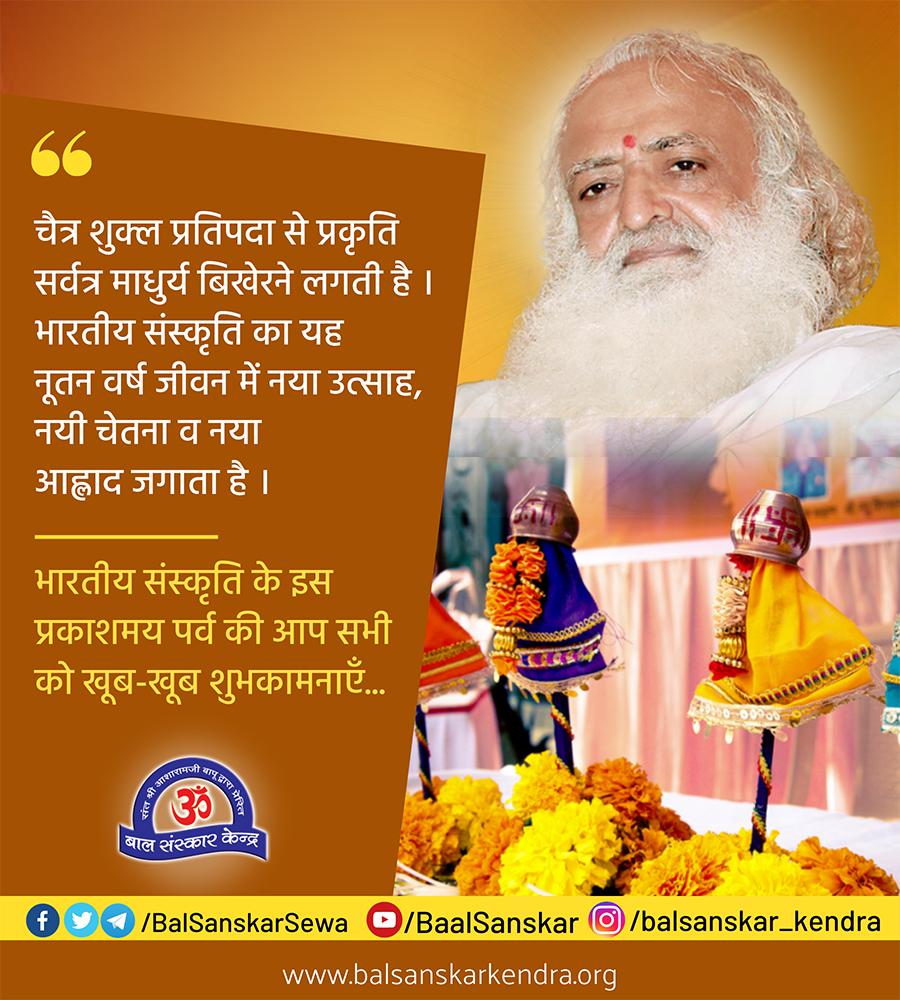 Gudi Padwa Wishes 2