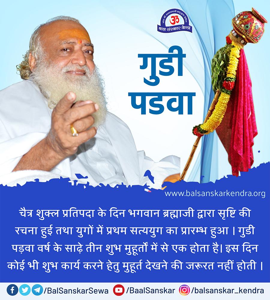 Gudi Padwa Wishes 6