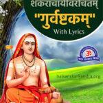 Shri Guru Ashtakam with lyrics mp3 pdf