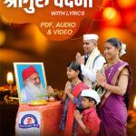 Jai Sadguru Devan Dev Varam Lyrics MP3 PDF