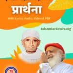 Prarthana - Guru-Brahma Guru Vishnu