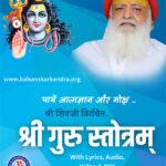 Shri Guru Stotram with meaning mp3 lyrics pdf