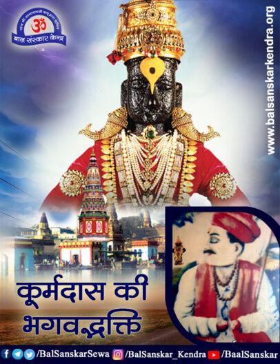 Sant Kurmadas Pandharpur Story
